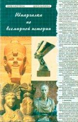 shpori-po-istoriya-rossii-10-klass-saharov-skachat-pdf