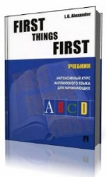 First Things First. Student's book: An Integrated Course For Beginners   (Аудиокнига)