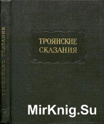 Троянские сказания (О Троянской войне по русским рукописям XVI–XVII веков)