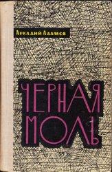 Черная моль - 1963 г.