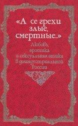 А се грехи злые смертные любовь эротика и сексуальная этика в доиндустриально россии djvu