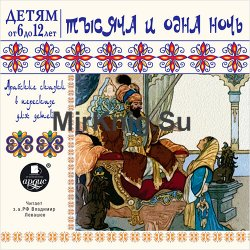 Тысяча и одна ночь. Арабские сказки в пересказе для детей (Аудиокнига)
