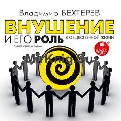 Внушение и его роль в общественной жизни (Аудиокнига)