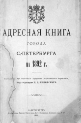 Адресная книга города С.-Петербурга на 1892 год