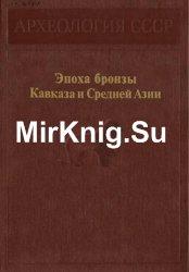 Эпоха бронзы Кавказа и Средней Азии