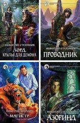 Степанов Николай - Сборник произведений (39 книг)