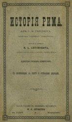 История Рима – Герцберг Г.Ф.
