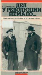 Дел у революции немало... Очерк жизни и деятельности В. Д. Бонч-Бруевича