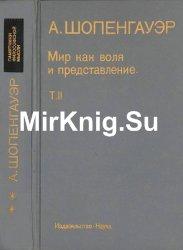 Мир как воля и представление (в 2-х томах)