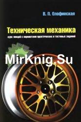 Техническая механика (2012)