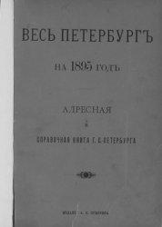 Весь Петербург на 1895 год. Адресная и справочная книга г. С.-Петербурга