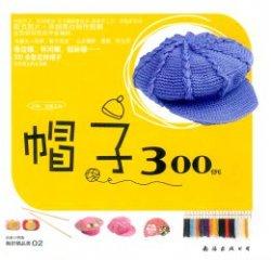Bianzhi jingpin xiu weijin 300 Li:Hats №2 2007