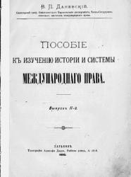 Пособие к изучению истории и системы международного права. Вып. II