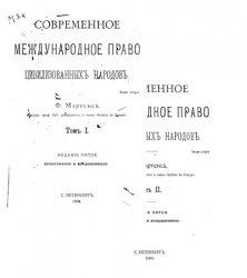 Современное международное право цивилизованных народов, 5-е изд. Т. I и II