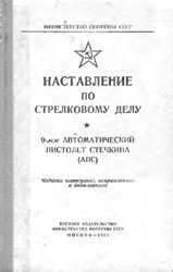 Наставление по стрелковому делу 9-мм пистолет Стечкина (АПС) (1968)