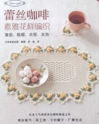 Lace Cafe Crochet Vol.2 №668 2014