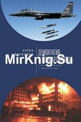 Хардт м негри а множество война и демократия в эпоху империи 2006 djvu