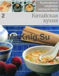 Кулинарные шедевры народов мира. Китайская кухня