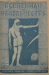 Вселенная и человечество. Кн.9. История географических открытий. Период научных исследований