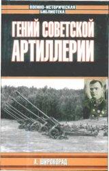 Гений советской артиллерии. Триумф и трагедия В. Грабина