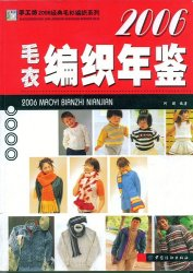 Shougongfang Maoyi bianzhi NV2250 2006