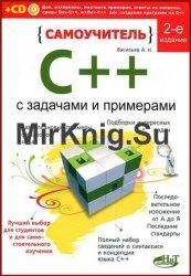 Самоучитель С++ с задачами и примерами (2012)