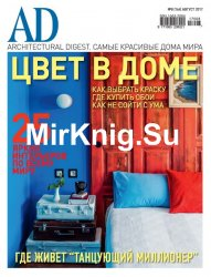 AD / Architectural Digest №8 2017 Россия