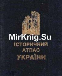 Історичний атлас України