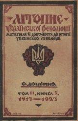 Літопис української революції.  Том 2 Книга 5. 1917-1923
