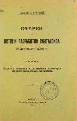 Очерки по истории разработки синтаксиса славянских языков. Том 1. Выпуск 3