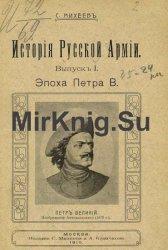 История русской армии. Выпуск 1 (1910)