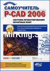 Практический самоучитель P-CAD 2006: Система проектирования печатных плат