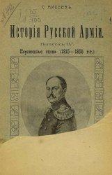 История русской армии. Выпуск 4 (1911)