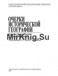 Очерки исторической географии Северо-Запад России Славяне и финны