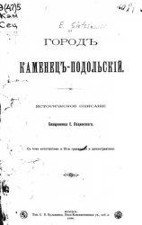 Город Каменец-Подольский. Историческое описание