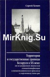 Территория и государственные границы Беларуси в  ХХ веке