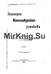 Галерея Шлиссельбургских узников. Часть 1