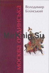 Москва Ординська (ХІІІ-ХVІ століття). Книга 1