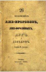 26 московских лже-пророков, лже-юродивых, дур и дураков
