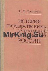 История государственных учреждений дореволюционной России (3-е издание)