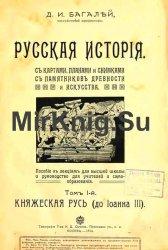 Русская история. Том 1 Княжеская Русь (до Иоанна III)