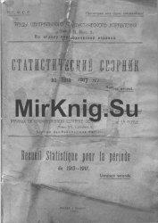 Статистический сборник за 1913-1917 гг. (Выпуск второй)