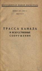 Волго-Донская водная магистраль. Проект 1927-1928 гг. Вып. IV. Трасса канала и искусственные сооружения