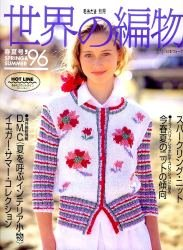 Let's knit series Spring & summer 1996