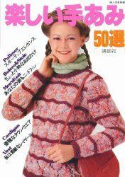 Knitting Crochet Sweater Vest NV50