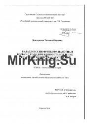 Вклад миссии Фритьофа Нансена в борьбу с голодом и в восстановление сельского хозяйства в Саратовской губернии в 1920-е годы
