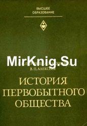 История первобытного общества (3-е издание)