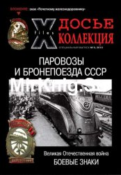 Досье-Коллекция. Великая Отечественная Война. №9