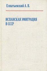 Испанская эмиграция в СССР. Историография и источники, попытка интерпретации