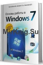 Основы работы в Windows 7